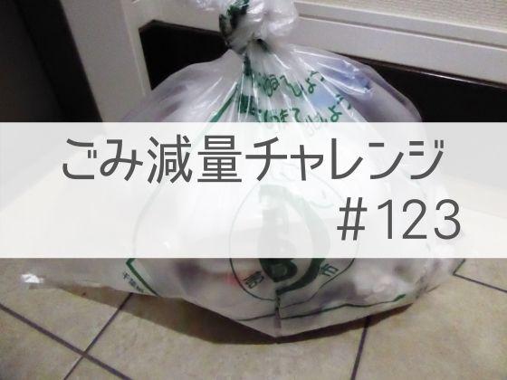 2021/3/4~4/10ごみ減量チャレンジ