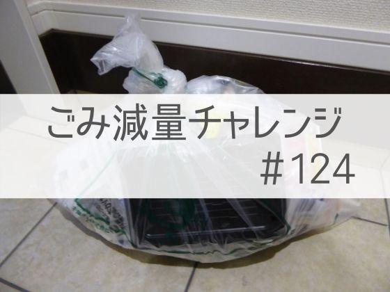 2021/3/11~4/17ごみ減量チャレンジ