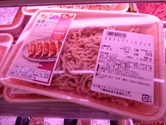 大豆から作った挽肉