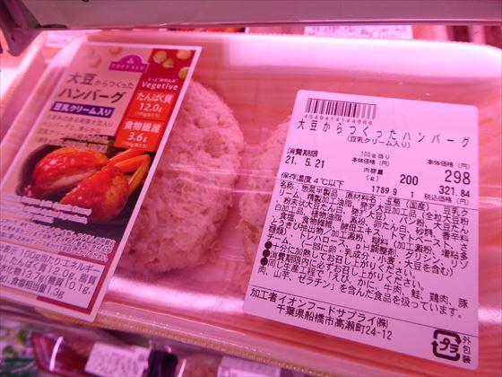 大豆から作ったハンバーグ