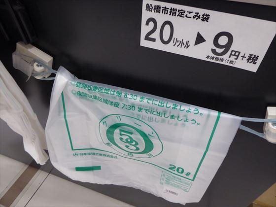 市指定のごみ袋、20Lで9円