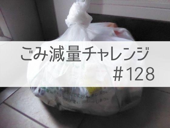 2021/5/9~5/15ごみ減量チャレンジ