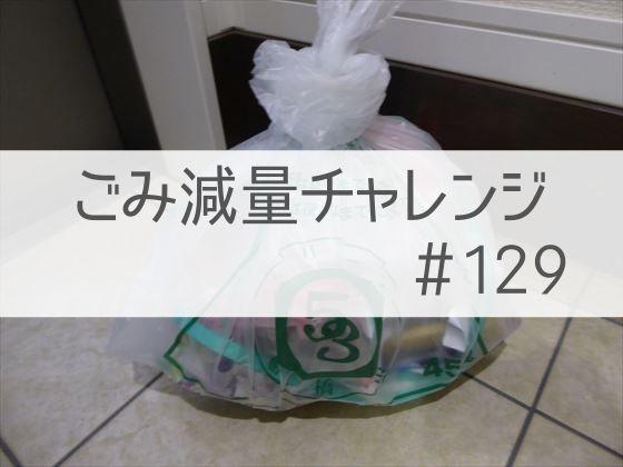 2021/5/16~5/22ごみ減量チャレンジ