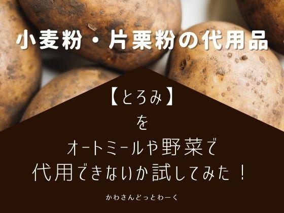 【とろみ編】粉類(小麦粉・片栗粉)をオートミールや野菜で代用できるか試してみた。