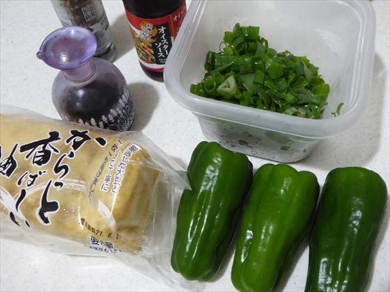肉なしチンジャオロースの材料、醤油、オイスターソース、こしょう、ねぎ、油揚げ、ピーマン
