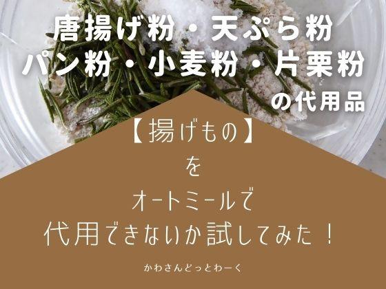 【揚げもの編】唐揚げ粉・天ぷら粉・パン粉・小麦粉・片栗粉をオートミールで代用できるか試してみた。