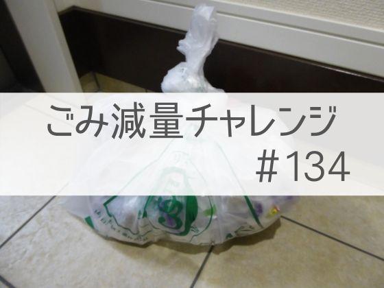 2021/6/20~6/26ごみ減量チャレンジ