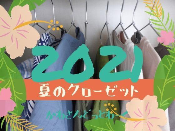 古着で浴衣生地のワンピースを購入!ミニマリストに憧れる専業主婦のクローゼット【2021年夏】
