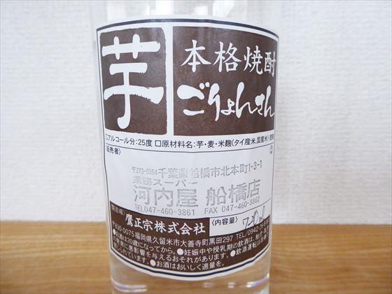 瓶に貼られた酒の詳細が書かれたラベル