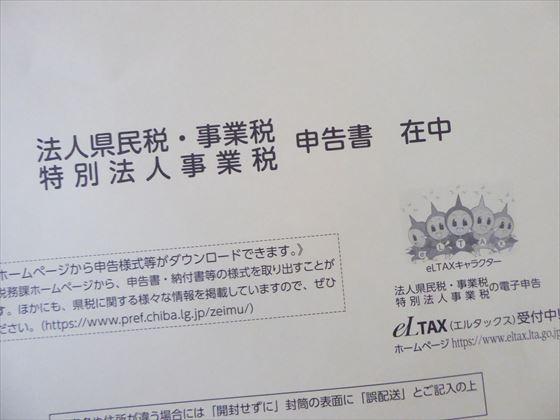 法人県民税の書類が入っていた封筒