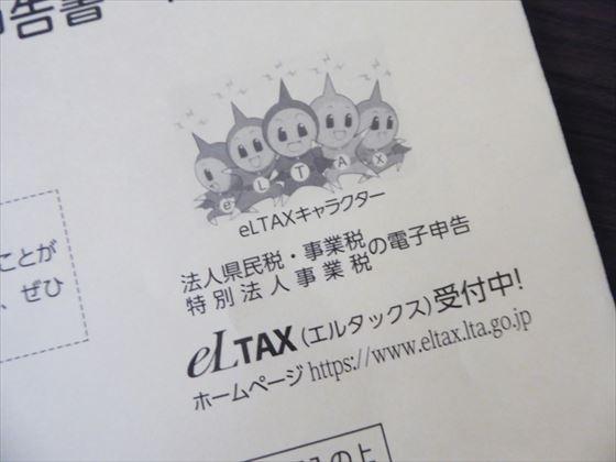 封筒に印刷されたeltaxの謎のキャラクター