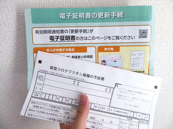 電子証明書の更新手続きの書類と、コロナワクチンの予診票