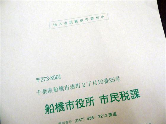 市から届いた法人市民税の封筒