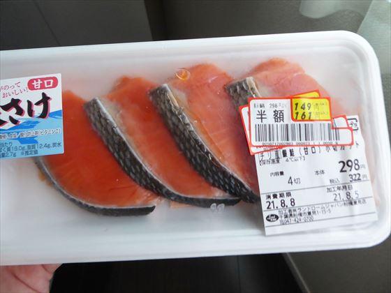半額シールが貼られた鮭