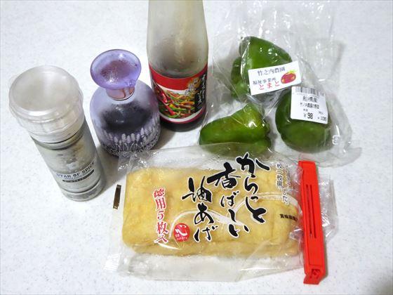 肉なしチンジャオロースの材料、油揚げ、ピーマン、オイスターソース、醤油、こしょう