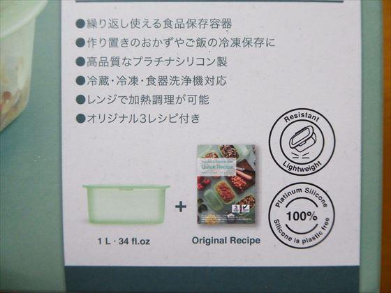 Lekueリユーサブルシリコンボックスの箱に印刷されている、簡単な使い方一覧