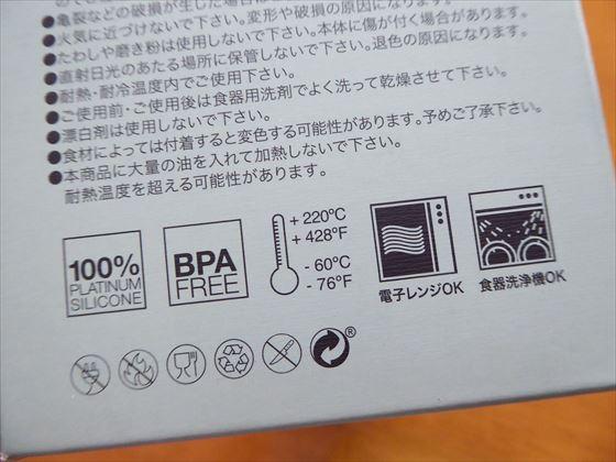 Lekueリユーサブルシリコンボックス、箱に印刷されているプラチナシリコンの表示、BPAフリーの表示、食洗機対応などの表示