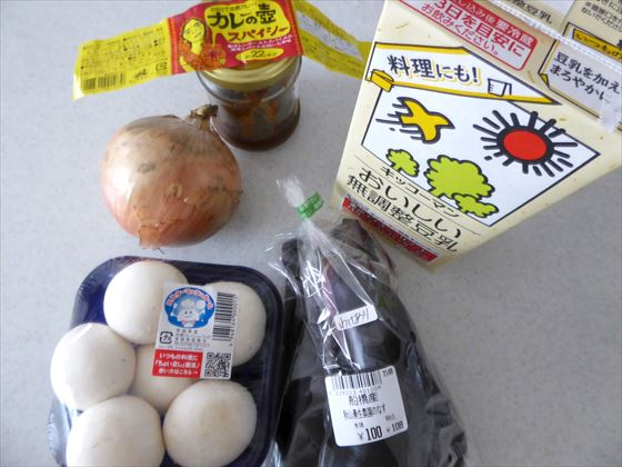 野菜カレーの材料、カレーの壺、玉ねぢ、マッシュルーム、ナス、豆乳