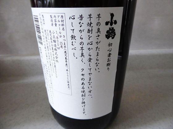 芋焼酎のラベル、酒の詳細が書かれている裏側