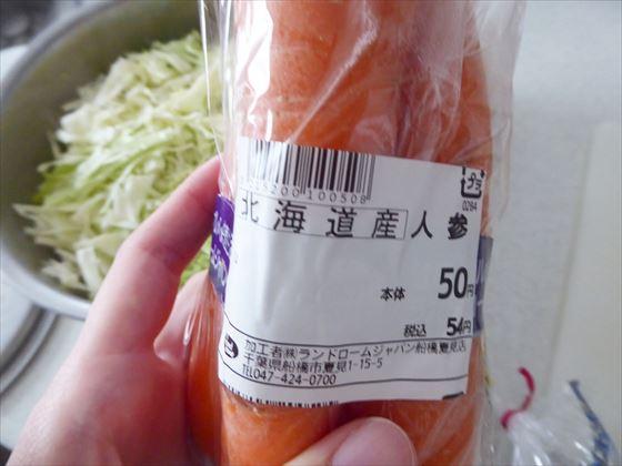 北海道産の見切り品人参、3本入って50円