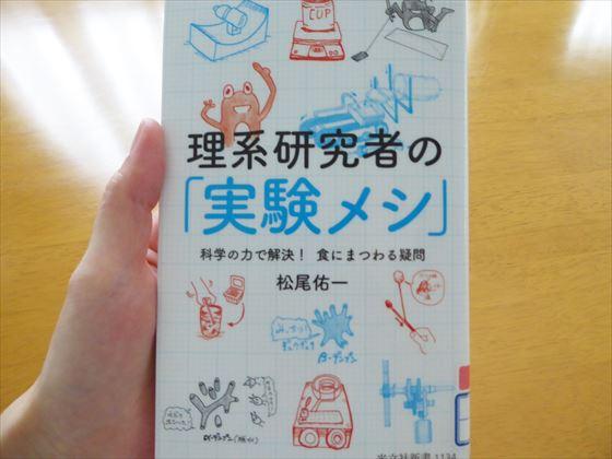 理系研究者の実験メシという本の表紙