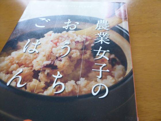 農業女子のおうちごはんという本の表紙