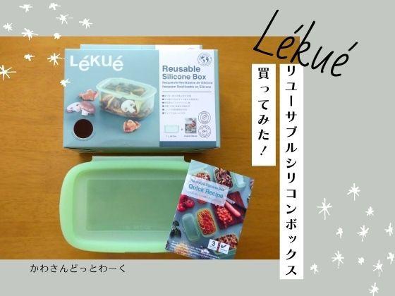Lekueのリユーサブルシリコンボックスを使ってみた!洗いやすく保存調理に便利なシリコン容器。