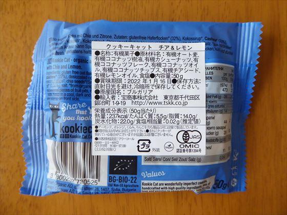 クッキーキャットの原材料表示