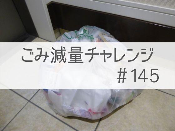 無印良品が保冷剤のリユースを開始!回収不可の保冷剤もあるのでご注意!【ごみ減量チャレンジ#145】