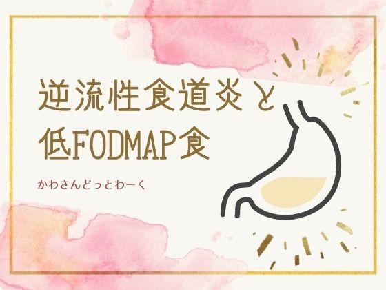 低FODMAP食は逆流性食道炎にも効くかも?と思った話【脱!逆流性食道炎】