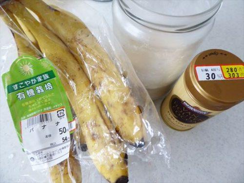アイスクリームの材料のバナナ・ココアパウダー・砂糖が入った瓶