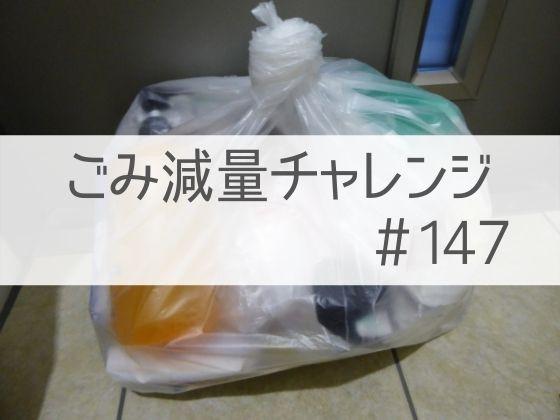 2キロのアルロイドGを持って帰ったり、成城石井の米粉パン食べたり【ごみ減量チャレンジ#147】
